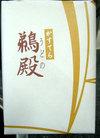 Udonokasutera