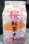 Sakuraaulait